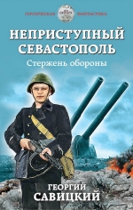 Савицкий Г.В.. Неприступный Севастополь. Стержень обороны