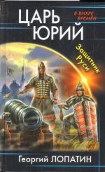 Лопатин Г.В.. Царь Юрий. Защитник Руси
