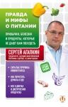 Агапкин С.Н.. Правда и мифы о питании. Привычки, болезни и продукты, которые не дают вам похудеть
