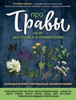 Ильина Т.А.. Про травы. Сбор, заготовка и применение