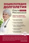 Мясникова О.А.. Энциклопедия долголетия Ольги Мясниковой