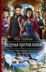 Рекомендуем новинку – книгу «Ведунья против князя»