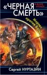 Нуртазин С.В.. «Черная смерть». Морпех против Батыя