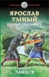 Ланцов М.А.. Ярослав Умный. Первый князь Руси