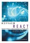 Чиннатамби К.. Изучаем React. 2-е издание