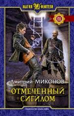 Миконов Д.. Отмеченный сигилом