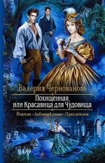 Чернованова В.М.. Похищенная, или Красавица для Чудовища