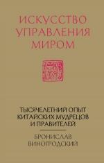 Виногродский Б.Б.. Искусство управления миром (новый формат)