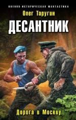 Таругин О.В.. Десантник. Дорога в Москву