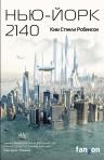 Робинсон К.С.. Нью-Йорк 2140