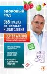 Агапкин С.Н.. Здоровый год. 365 правил активности и долголетия