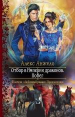 Анжело А.. Отбор в Империи драконов. Побег