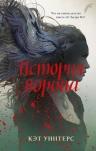 Уинтерс К.. История ворона
