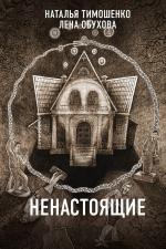 Тимошенко Н.В., Обухова Е.А.. Ненастоящие