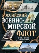 Поспелов А.С.. Российский военно-морской флот. От Петра Великого до современности