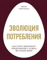 Трентманн Ф.. Эволюция потребления. Как спрос формирует предложение с XV века до наших дней