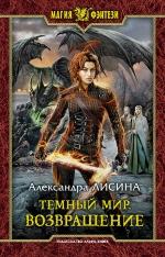 Лисина А.. Темный мир. Возвращение