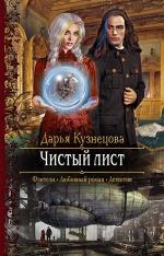 Кузнецова Д.А.. Чистый лист