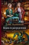 Малиновская Е.М.. Ведьма по распределению
