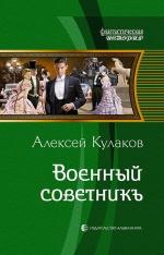 Кулаков А.И.. Военный советникъ