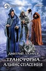 Лазарев Д.В.. Трансформа. Альянс спасения