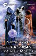 Лазарев Д.В.. Трансформа. Големы Создателя