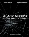 Брукер Ч., Джонс А., Арнопп Дж.. Black Mirror. Внутри Черного Зеркала