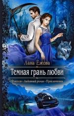 Ежова Л.. Темная грань любви