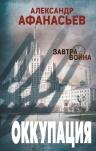 Афанасьев А.. Оккупация