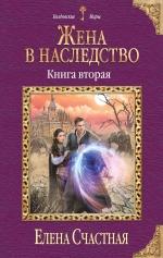 Счастная Е.С.. Жена в наследство. Книга вторая