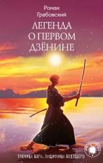 Грабовский Р.. Легенда о Первом Дзёнине