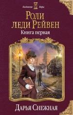 Снежная Д.. Роли леди Рейвен. Книга первая