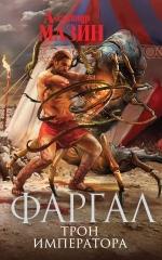 Мазин А.В.. Трон Императора