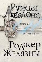 Желязны Р.. Ружья Авалона