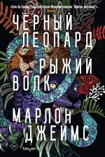 Джеймс М.. Черный Леопард, Рыжий Волк