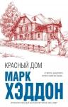 Хэддон М.. Красный дом