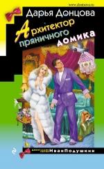 Донцова Д.А.. Архитектор пряничного домика