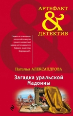 Александрова Н.Н.. Загадка уральской Мадонны