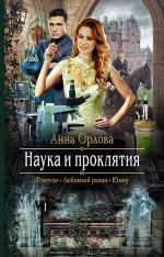 Орлова А.. Наука и проклятия