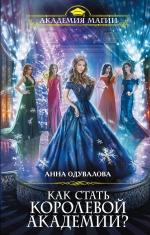 Одувалова А.С.. Как стать королевой Академии?