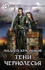 Красников А.А.. Тени Чернолесья