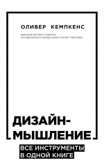 Кемпкенс О.. Дизайн-мышление. Все инструменты в одной книге
