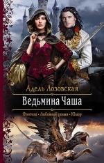 Лозовская А.. Ведьмина Чаша