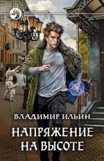 Ильин В.А.. Напряжение на высоте