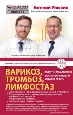 Илюхин Е.А.. Варикоз, тромбоз, лимфостаз и другие заболевания вен, которые можно и нужно лечить