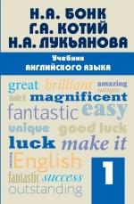 Бонк Н.А., Котий Г.А., Лукьянова Н.А.. Учебник английского языка. Часть 1