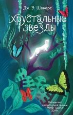 Шеверс Дж.Э.. Хрустальные Звёзды