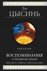 Лю Цысинь. Воспоминания о прошлом Земли. Трилогия