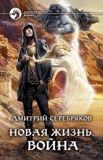 Серебряков Д.. Новая жизнь. Война