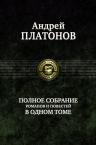 Платонов А.П.. Полное собрание романов и повестей в одном томе